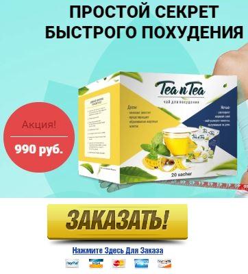 Как заказать чай для похудения отзывы