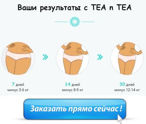 дешевый чай для похудения