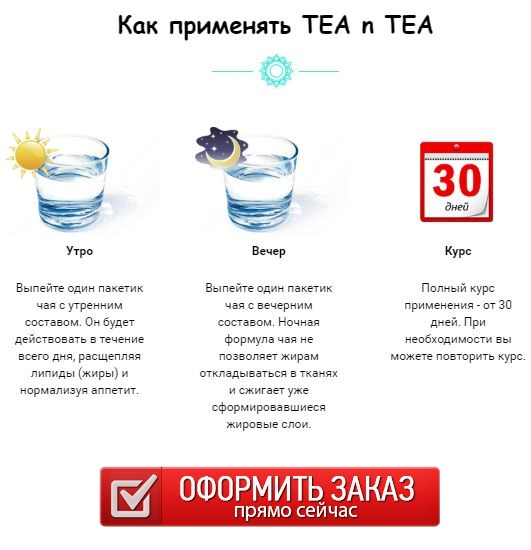 tea n tea купить в Маралике