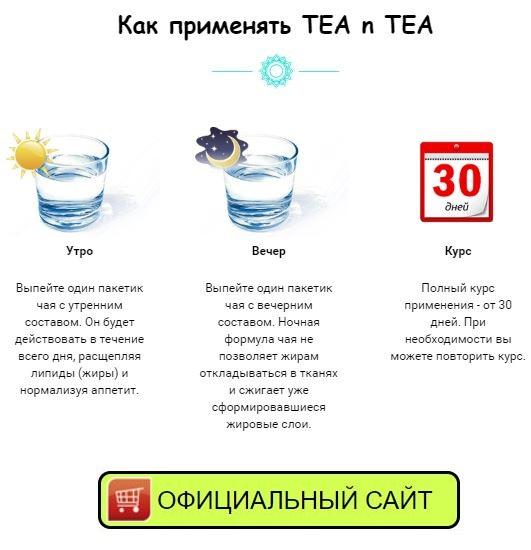 чай для похудения 20