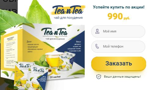 где в Гродно купить чай для похудания
